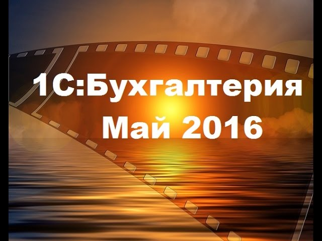 Новые возможности 1С:Бухгалтерии: май 2016г.