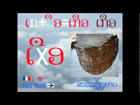 Learn Lao  Vowel Voyelle Lao