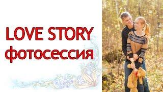 Love story /фотосессия на природе /Позы для фотосессии(, 2016-09-17T13:04:58.000Z)