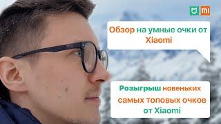 ????Честный обзор на супер-умные очки от Xiaomi (Mijia roidmi W1). Розыгрыш!!! Выиграй очки Xiaomi!!!