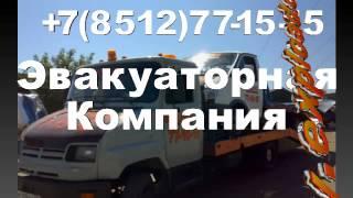 Услуга эвакуатора в Астрахани(Услуга эвакуатора в Астрахани., 2013-10-10T14:21:38.000Z)