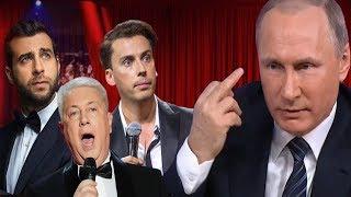 Юмористы против Путина. Галкин все замутил