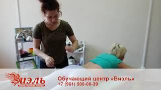 Обучение Тайскому slim массажу