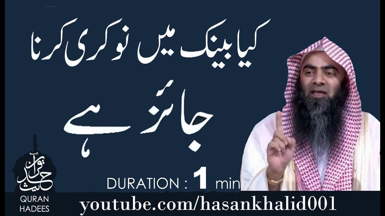 Bank Mai Nokri Krna Kesa hai? Syed Tauseef Ur Rahman Answer on Bank ...