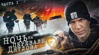 Фото НОЧЬ на ПЕРЕВАЛЕ ДЯТЛОВА Раскрыли ТАЙНУ 1 серия из 3