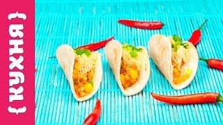 МИНИ ТАКО | Мексиканская закуска