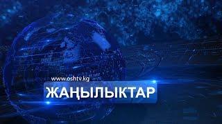 #ОшТВ | 14.10.2018 | Толук апталык чыгарылыш