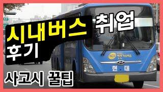 시내버스 취업 후기&시내버스 그만둔 이유   사고시 꿀…