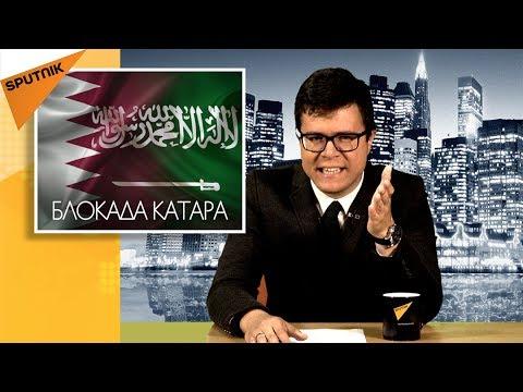 Малагурски: Истина о блокади Катара!