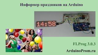 Информер праздников на Arduino
