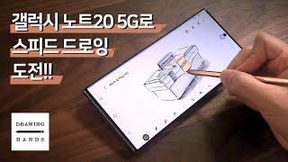 갤럭시 노트20 5G 새로운 S펜, 과연 색연필을 대체할 수 있을까요? [Drawing Hands]