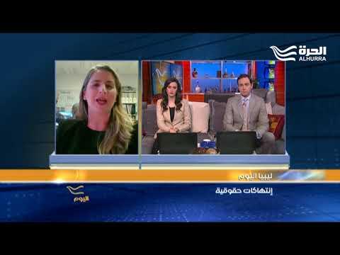 وضع المهاجرين من أفريقيا والدول العربية في ليبيا وضع حرج جدا  - 15:21-2018 / 2 / 16