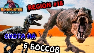 ДИНО ХАНТЕР 6 БОССОВ 18 регион крутая игра про динозавров DINO HUNTER game is about dinosaurs