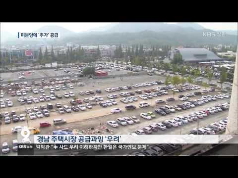 [주요 뉴스] KBS뉴스9 경남 – 미분양에도 공급 넘쳐…가격은 하락(2017.3.8.수)
