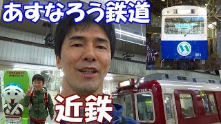 近鉄鉄道まつり2017in塩浜&四日市あすなろう鉄道車庫見学ツアー!