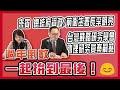 0117寶島聯播網「新聞放輕鬆」汪潔民、簡余晏-過年倒數 一起拚到最後!