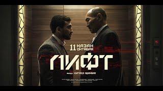 Фильм «Лифт» 2018