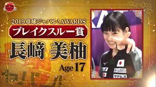 【ブレイクスルー賞】長﨑美柚|2019卓球ジャパン!AWARDS thumbnail