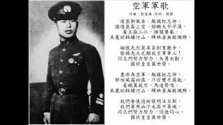中華民國國軍空軍軍歌 (傳統大合唱正版) ROC Airforce Anthem