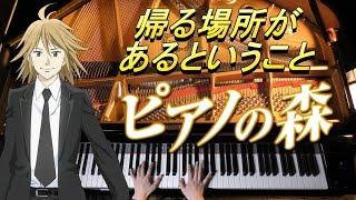 帰る場所があるということ/悠木碧/Aoi Y?ki/ピアノの森/The perfect world of KAI/Piano/ピアノ/Anime/アニメ/4K