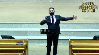 20210606(주)목자모임(고전12:1-12, 성령의 은사를 사모하라)_고석찬 담임목사
