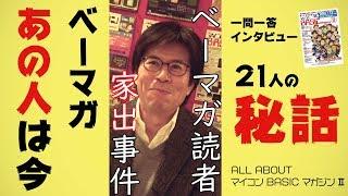 #03 イベント「ALL ABOUT マイコンBASICマガジンⅡ」に潜入! 全登壇者インタビュー敢行!!