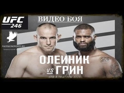 Алексей Олейник-Морис Грин (19.01.2020 Полный бой)