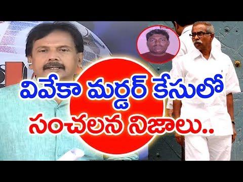 Sunil Gang Involved In Y. S. Vivekananda Reddy Case | Proddatur | MAHAA NEWS