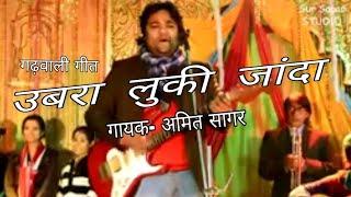 उबरा लुकी जांदा | chumdi disha Amit Saagar | Garhwali Song |2015