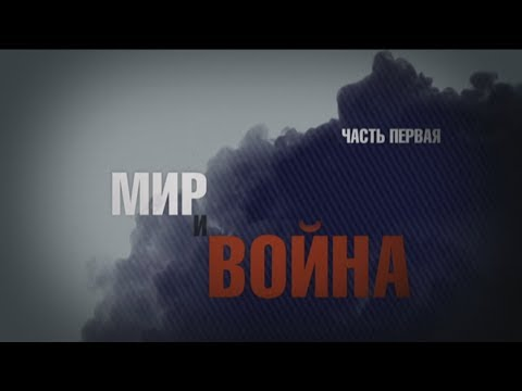 Мир и война - документальный фильм - Часть I