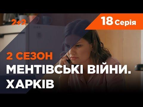 Ментівські війни. Харків 2. Склянка з павуками. 18 серія