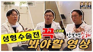 #성형수술붓기, #재수술시기, #성형수술후관리 ✨ 성형…