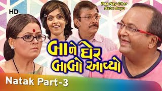 Baa Ne Gher Babo Avyo - 3 Of 14 - Pallavi Pradhan - Pratap Sachdev - Gujarati Natak