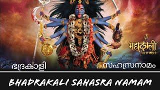 Kali Sahasranamam by Sreejith Nampoothiri