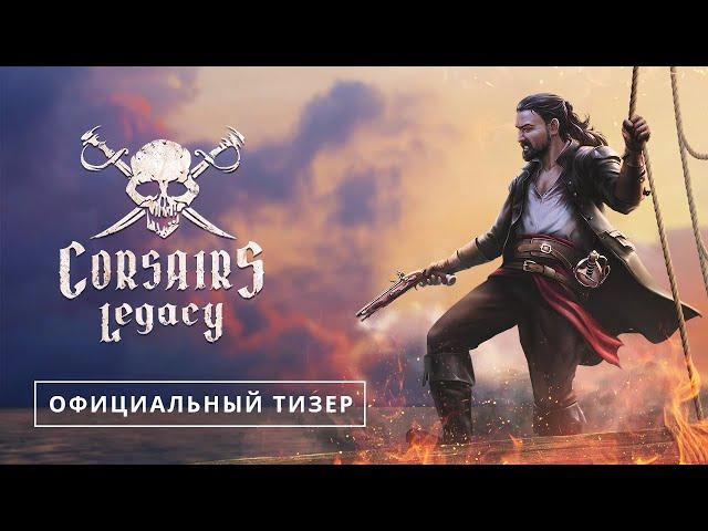 Сorsairs Legacy (видео)