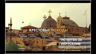 Крестовые походы | Арабский взгляд | Промо 7