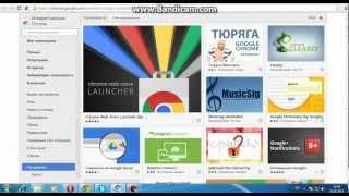 Как убрать рекламу на Google Chrome