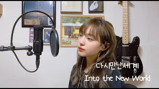 Into the New World - SNSD / 다시만난세계 - 소녀시대 (cover by Lights O…