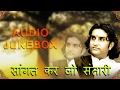 Nonstop Bhajan - Sangat Kar Jo Santari   Prakash Mali   Paramparik Bhajan   Rajasthani Audio Song video