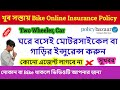Two Wheeler Insurance Policy Online | Bike Insurance Policy Renewal Online Through Policybazar |