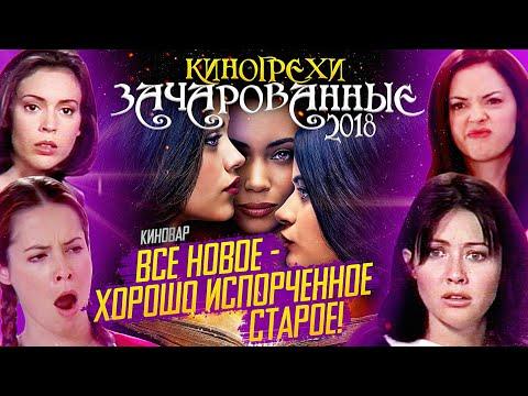 Новые Зачарованные 2018 - Киногрехи и Киноляпы 1 сезона Charmed 2018 ПЕРЕЗАЛИВ The Cw КиноВар