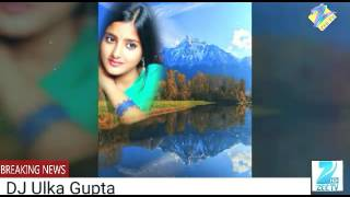 Lagi Aaj Sawan ki Phir Wo Jhadi Hai Dj Ulka Gupta