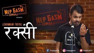 Raksi | Nepali Stand-Up Comedy | Lekhmani Trital | Nep-Gasm Comedy