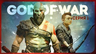 GOD OF WAR #1 ● НАЧАЛО. ЭТО ИГРА ГОДА