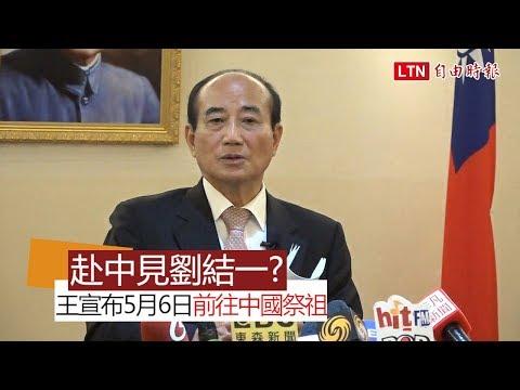 【更新】王金平5月6日訪中國「祭祖」會劉結一「客隨主便」