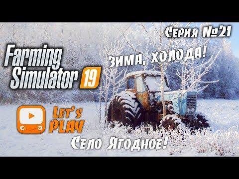 Farming Simulator 19 | FS 19 - Зима в ЯГОДНОМ! | Стрим - прохождение Ягодное #21