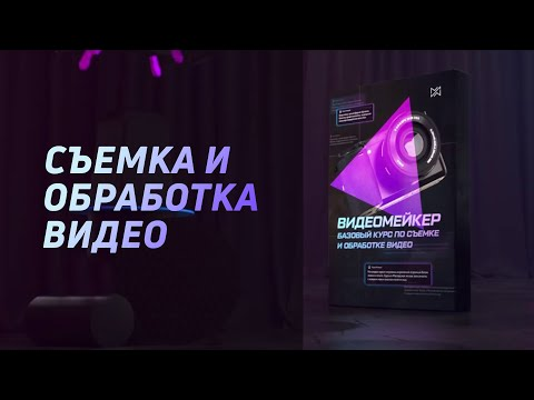 Видеомейкер - Базовый