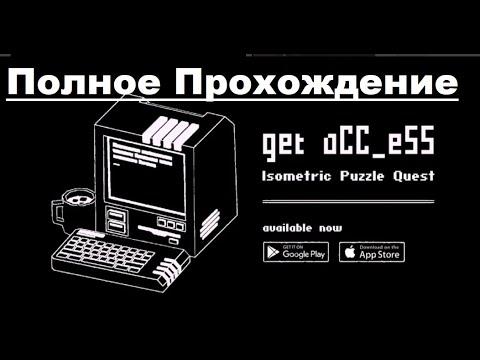Get ACC_e55 Полное прохождение