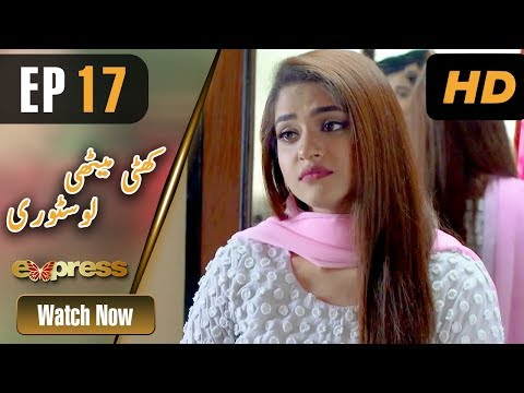 Pakistani Drama | Khatti Methi Love Story - Episode 17 | Express Entertainment Ramzan Special Soap