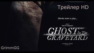 Призрак на кладбище - Трейлер (2018)